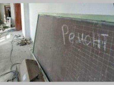 Ремонт школ, детских садов